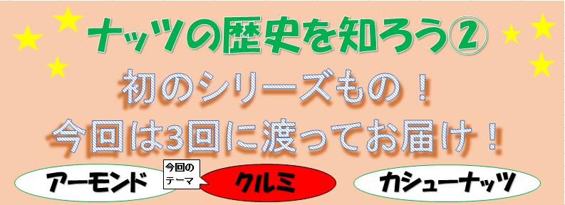 ナッツの歴史~クルミ編~