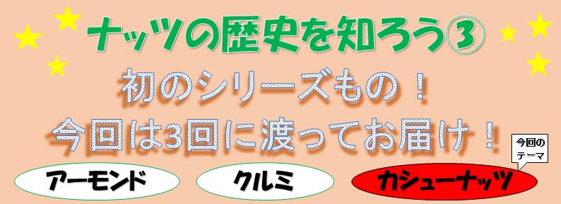 ナッツの歴史~カシューナッツ編~