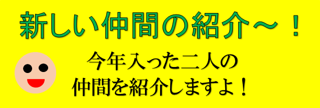 新人紹介_アイキャッチ